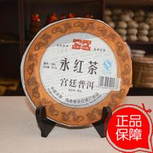 Yong tea pu-erh tea ripe tea 357 grams of 2012 palace price 168 RMB taobao price 56.6 RMB per mail