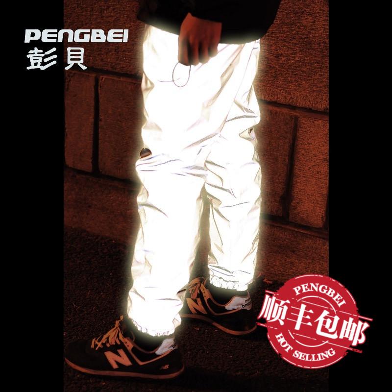 彭貝高階JoggerPants 3M反光衝鋒褲 反光慢跑縮口縮腳褲子bboy褲