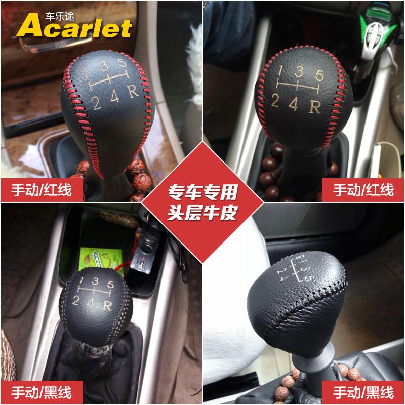 與中華V3駿捷V5檔位套手動H220檔把套H230排擋套H330手刹H530