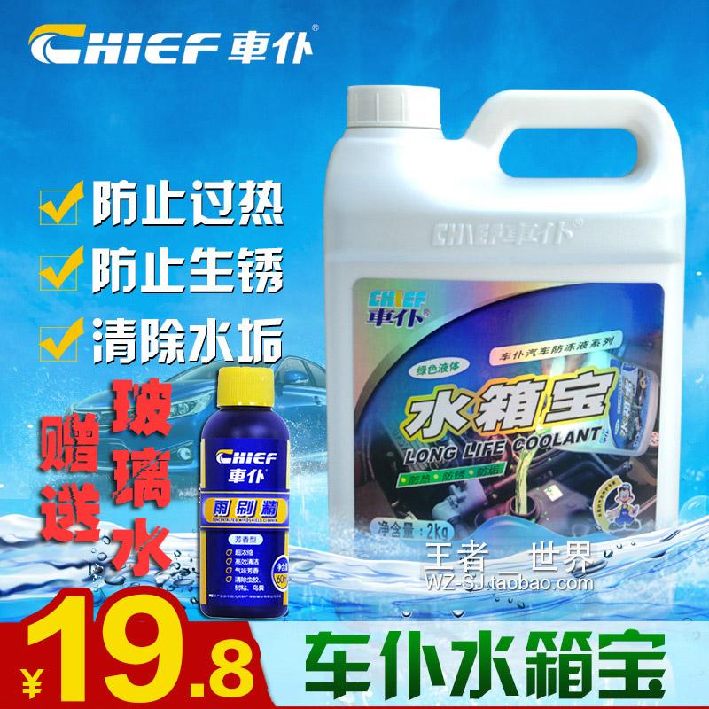 车仆水箱宝防锈汽车发动机水箱冷却液水箱补充液绿色红色2KG 2L升