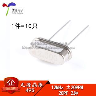 晶体 (12MHz)49S型无源晶振 12M (10只)