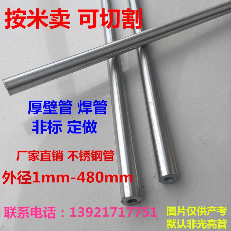 销售优质无缝工业管焊毛细管材质有304 316L 310s等零碎切割批发