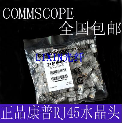 包邮100%出口原装康普超五类网络水晶头RJ45网线水晶头 Commscope