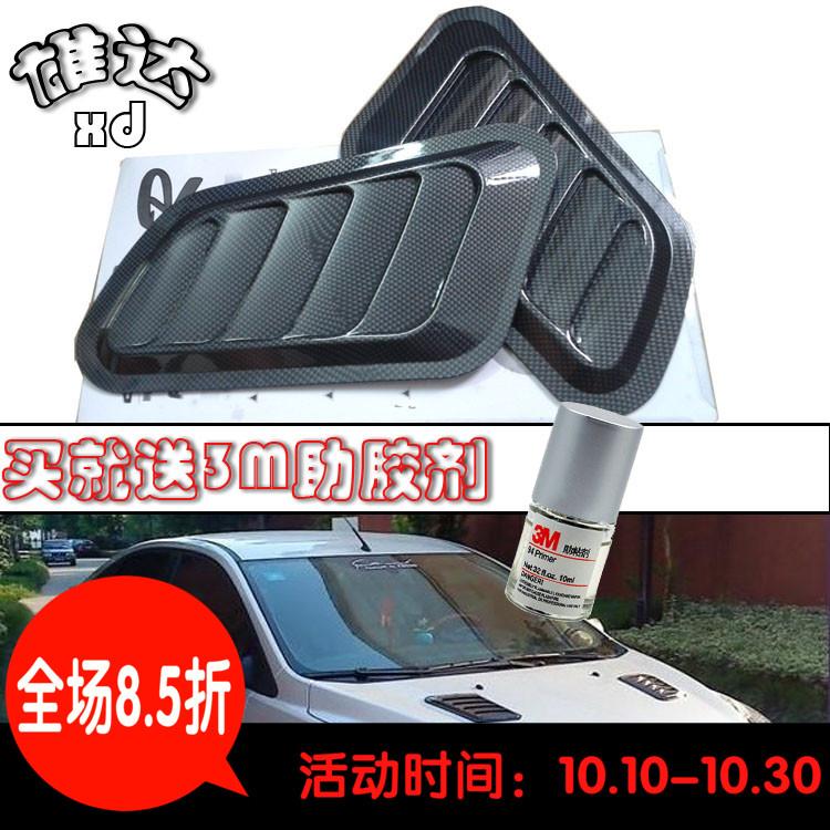 Auto розетки Гуд Орнамент воздуховыпускное переоснащение воздуха впускного отверстия углеродного волокна крышки воздухозаборник