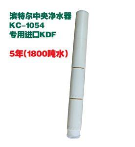 滨特尔家用中央净水器进口KDF滤料小户型自来水进户管道过滤器