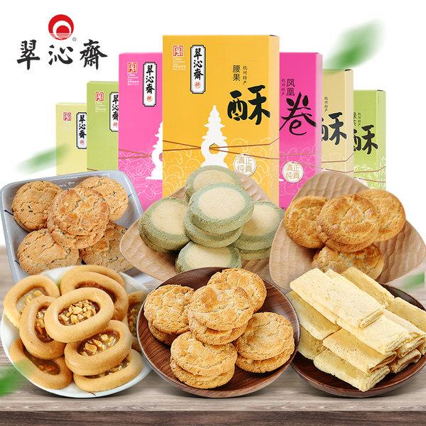 中华老字号 翠沁斋 传统零食小吃糕点 168g  优惠券折后¥9.9包邮(¥19.9-10)多款可选