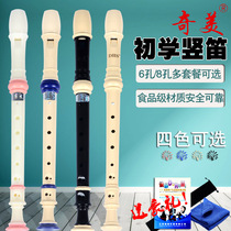 Chimei brand Gao Yinde Eight-hole six-hole flute 8 hole student 6 hole children adult Beginner playing vertical flute