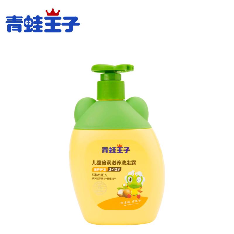 青蛙王子儿童倍润滋养洗发露 坚果蜂蜜精华260ML 儿童专用洗发水
