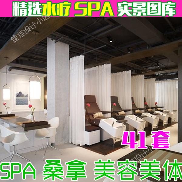 SPA装修设计实景图资料 洗浴 水疗 桑拿 足疗工装效果图库素材
