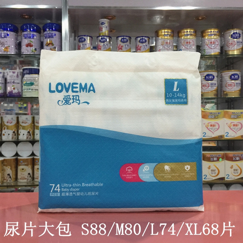 Emma paper diaper ultra thin breathable baby diaper male and female baby dry super absorbent non paper diaper only l74