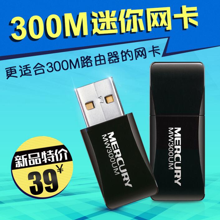 水星MW300UM usb无线网卡 台式机电脑外置随身wifi接收器发射300M