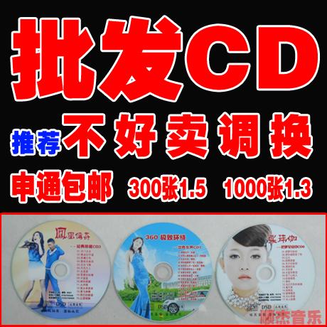 顺杰音乐 汽车CD批发 车载DVD舞曲DJ流行电音光盘红胶黑胶碟片
