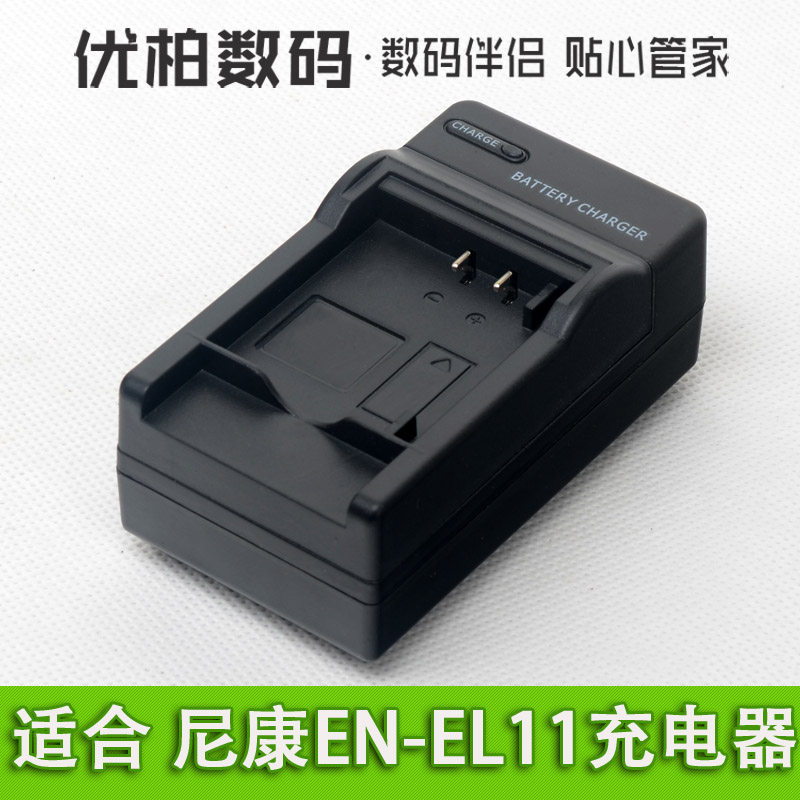 适用 适合 尼康 EN-EL11相机充电器Coolpix S01 S02 S550 S560 S660 MH-64 数码相机电池充电器