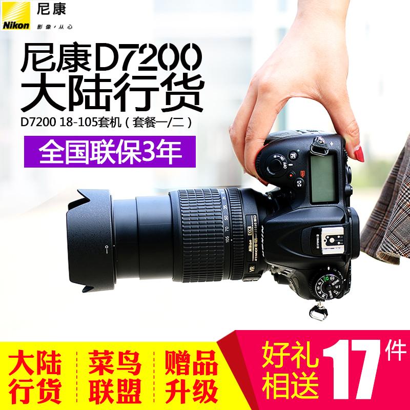 Nikon D7200 зеркальные в конце камера hd цифровой 18-105/18-140/18-200/18-300 комплект