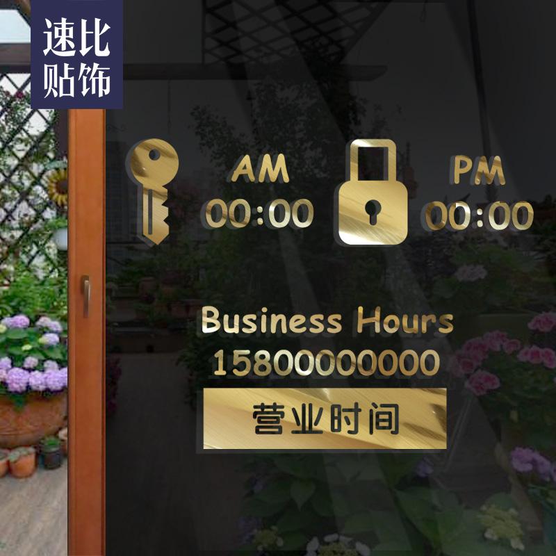 營業時間玻璃門貼紙 咖啡奶茶服裝店鋪櫥窗酒吧裝飾牆貼