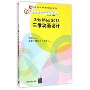 3ds Max2015三維動畫設計(教育部大學計算機課程