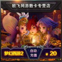 〖Automatic recharge〗 Netease one card 20 yuan 200 points Fantasy Westward Journey 2 points card 20 yuan 200 points