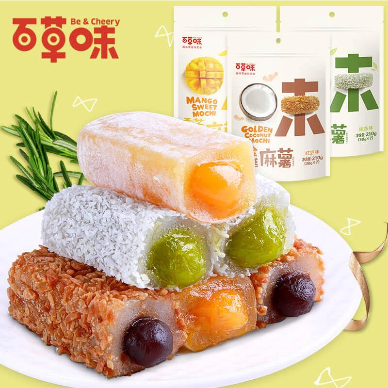 【百草味-夹心麻薯210gx3袋】零食小吃特产美食 早餐食品糕点热销0件包邮