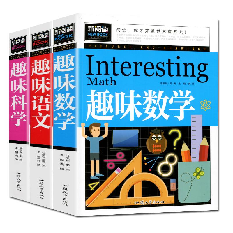正版3册 趣味数学 趣味语文 趣味科学 三四五六年级阅读小学生3-6年级课外书阅读 儿童读物书籍9-12岁 儿童罗辑思维训练课外书