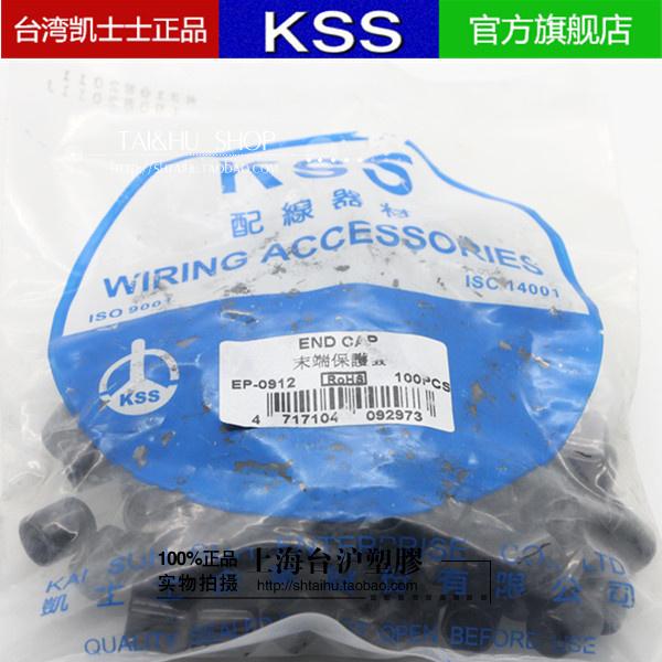 原装正品台湾凯士士KSS 末端保护套EP-0912  100pcs 黑色pvc材质