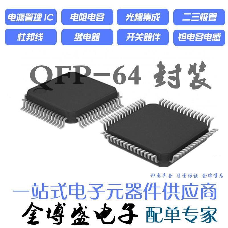 【回收IC】全新原装 MSP4450G-QI-C13 MSP4450G 正品现货 可直拍