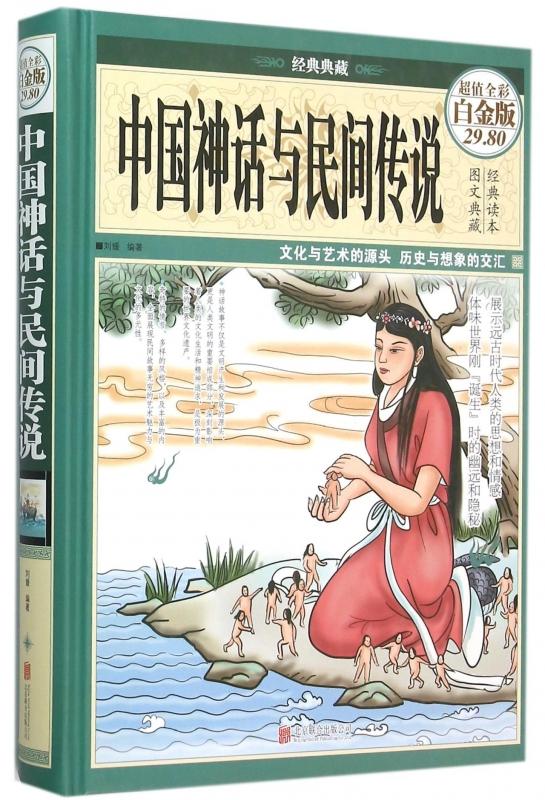 中国神话与民间传说(超值全彩白金版经典典藏)(精)
