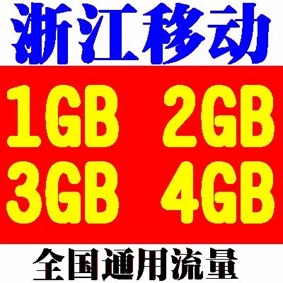 浙江移動流量充值1GB2GB3GB4GB浙江移動共享流量包全國 流量