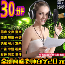 Professional dubbing male voice female voice selling sound advertising recording production audio broadcast voice live-action special recording
