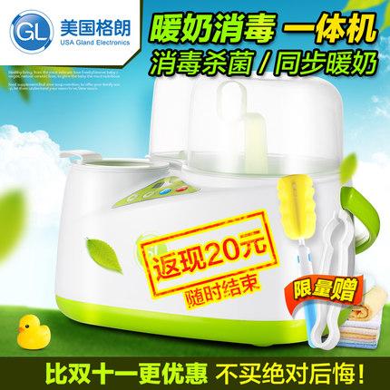 格朗奶瓶消毒锅  一体锅 蒸汽消毒 健康暖奶 宝宝的健康卫士