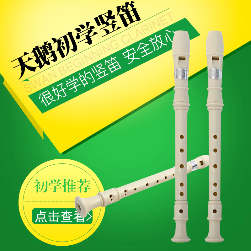 Новая рука музыкальные инструменты лебедь вертикальный флейта 6 отверстие начиная ребенок музыкальные инструменты 8 отверстие новичок мораль высокий звук студент практика прямо флейта