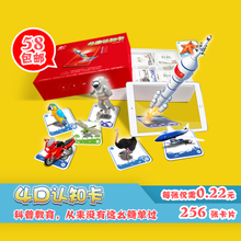 Children's early childhood education 4D cognitive audio literacy card ar intelligent three-dimensional toy intelligent educational toy dreamer 3D intelligent card children's early childhood education card ar three-dimensional enlightenment audio literacy exquisite gift box