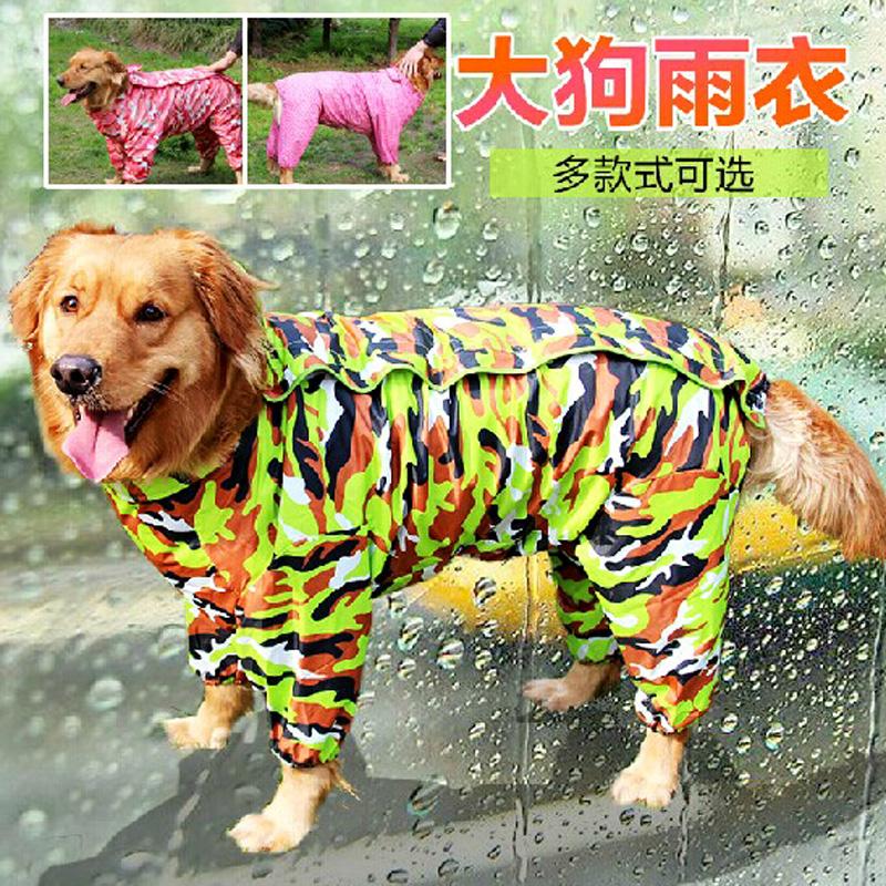 全包大狗雨衣四腳寵物雨衣金毛雨衣薩摩中大型犬雨衣防水雨披春夏