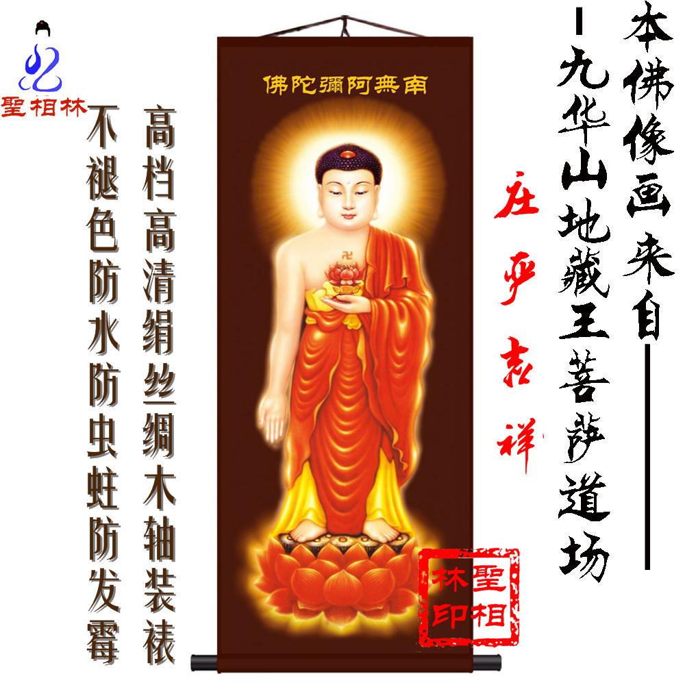 Узел край открытие hd амитабха . / западный квадрат три святой / объем ось картины будда так живопись так / шелк шелк будда живопись так