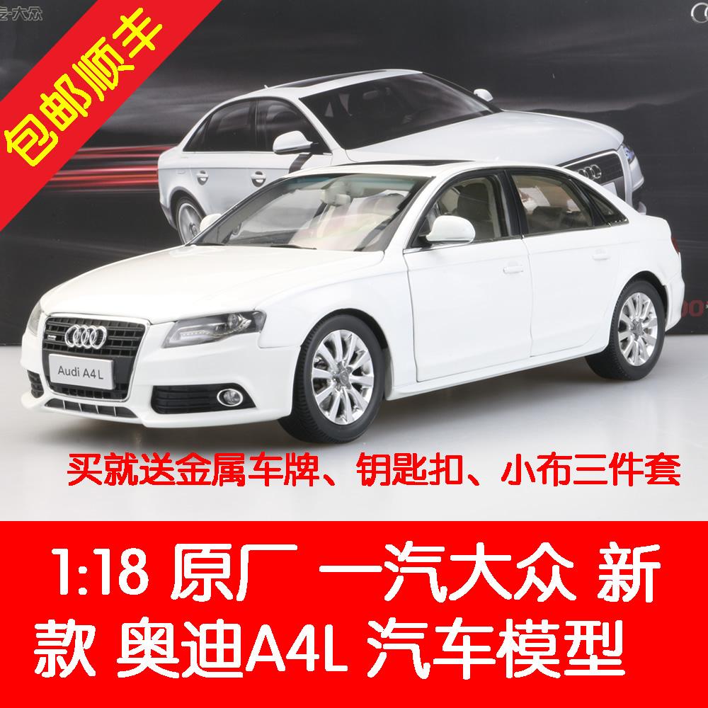 原厂 一汽奥迪 1:18 奥迪 2012款 奥迪 新A4L AUDI 汽车模型 包邮
