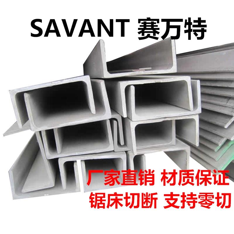 304钢板槽钢U型钢H型钢槽钢工字钢不锈钢工字钢结构槽钢批发零切