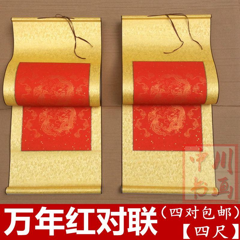 包邮四尺六尺七言万年红大红空白画轴卷轴书画对联书法练习定做 Изображение 1