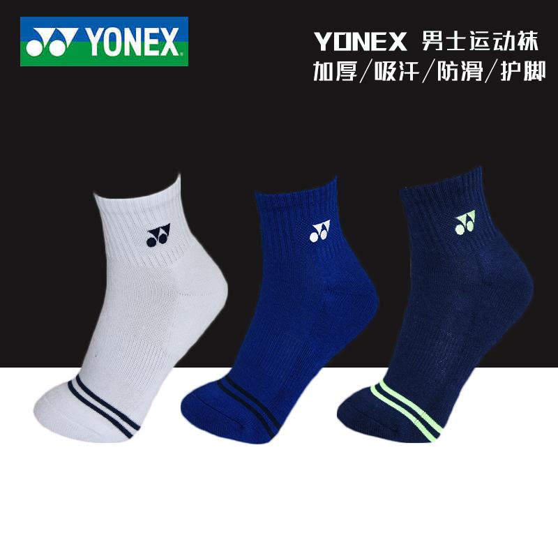 官網正品YONEX尤尼克斯羽毛球襪YY羽毛球襪子毛巾底加厚 男襪