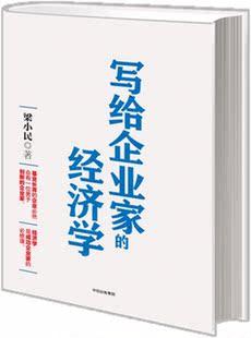 经济学普及读物 写给企业家 梁小民 包邮 经济学理论 区域 著经济管理 经济学 正版