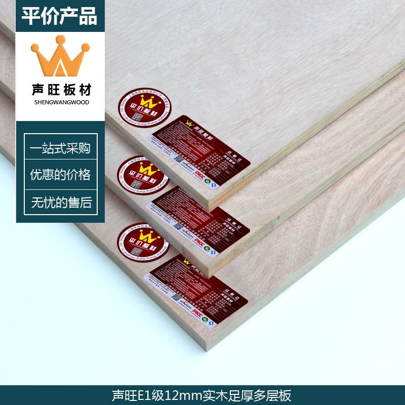 声旺板材E1级12mm多层实木板橱柜胶合板三合板三夹板多层衣柜定制