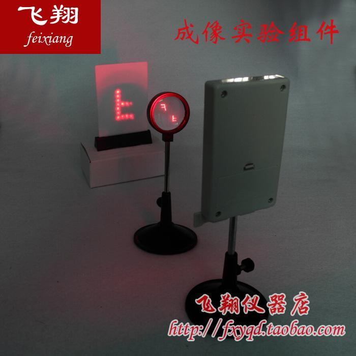F光源 凸透镜成像光具座具组 初中物理光学实验器材套装 教学仪器