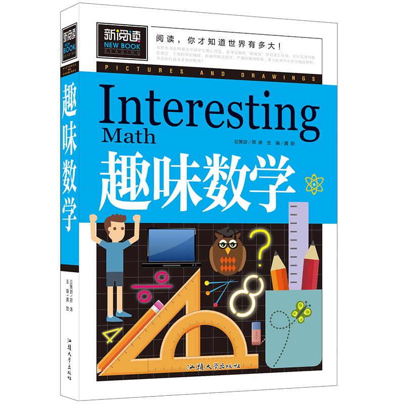 新阅读不注音 趣味数学思维训练脑筋急转弯 小学生课外书 小学生成长课外经典图书籍青少年图书开发智力 汲取新知识 开拓大视野
