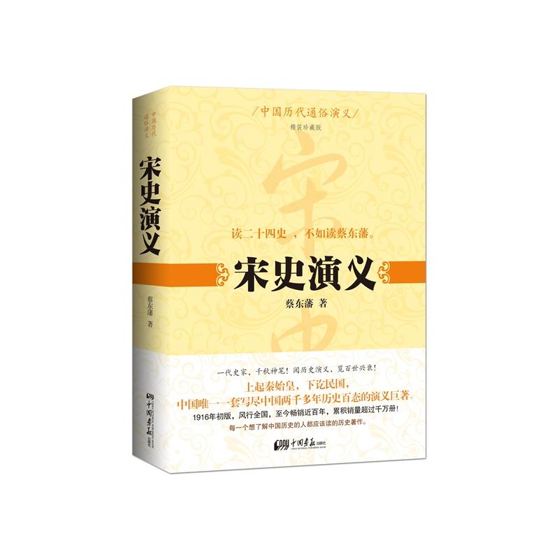 中国历代通俗演义:宋史演义(精装珍藏版, 当当权威定本)( 中国*一套写尽中国2000多年历史百态……
