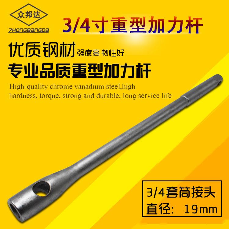 19mm3/4重型加力杆套筒延长杆加长短接杆套筒扳手加力扳杆