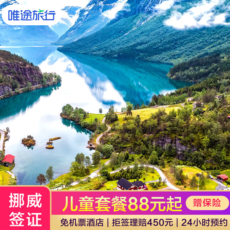 [Guangzhou send to sign] only Norway visa individual travel in Schengen has been expedited for 24 hours