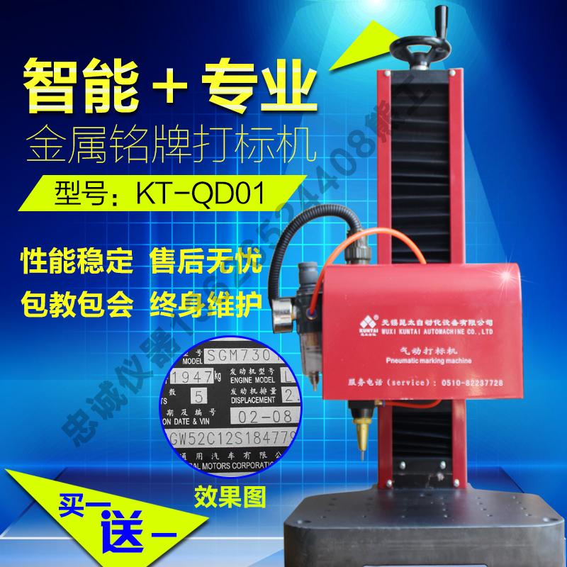 昆太直销KT-QD01气动打标机铭牌标牌 旋转气动打标机 金属打标机