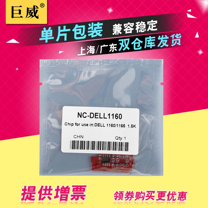 巨威适用戴尔B1160 dell B1163 b1165nfw打印机墨盒B1160w B1165复印一体机碳粉盒B116X晒鼓墨粉盒计数芯片