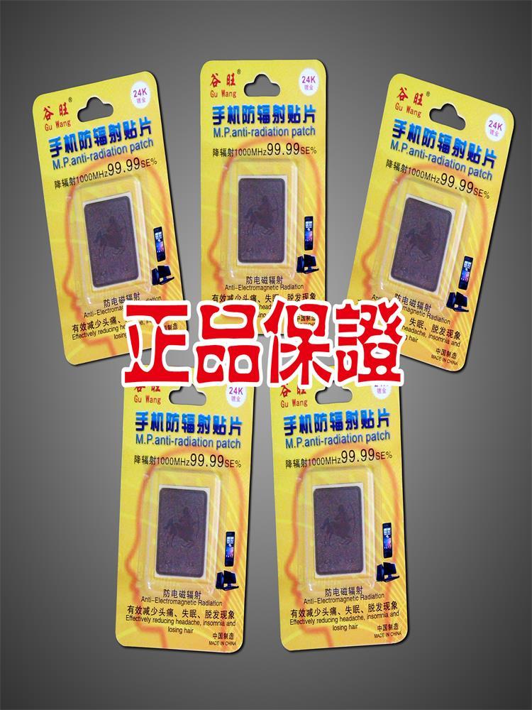 手机防辐射贴纸24k镀金防辐射星座贴膜 防辐射贴片正品 通用 包邮