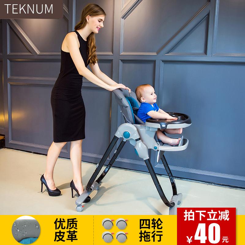 Teknum ребенок стул складные многофункциональный портативный ребенок ребенок стул ребенок есть рис обеденный стол сиденье