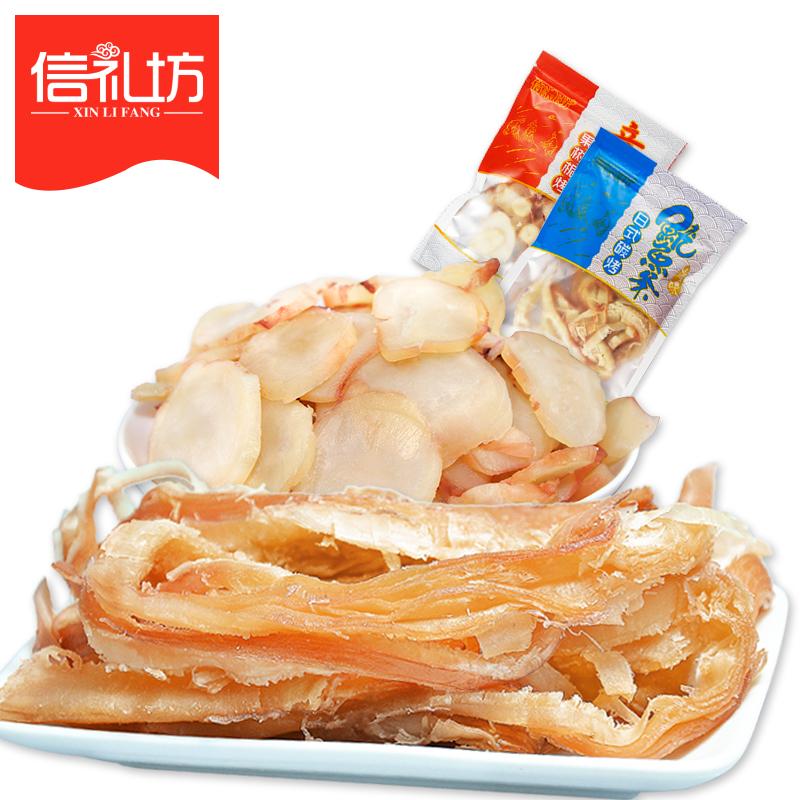 ~天貓超市~信禮坊魷魚 海產品 220g 海鮮零食 海的滋味