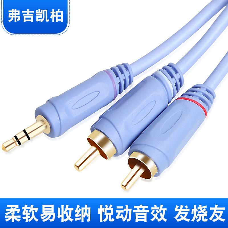弗吉凱柏 音頻線3.5mm轉一分二雙蓮花頭電腦手機連接音箱線音響線